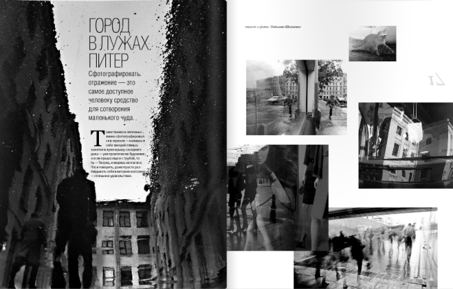 Разворот журнала фото
