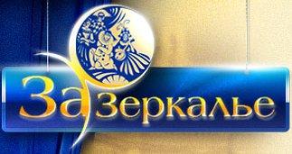 Зазеркалье - Театры Санкт-Петербурга: афиша, репертуар театров СПб