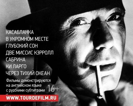 28.11 Фестиваль американского кино: Хамфри Богарт